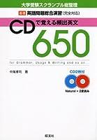 CDで覚える頻出英文650―大学受験スクランブル総整理
