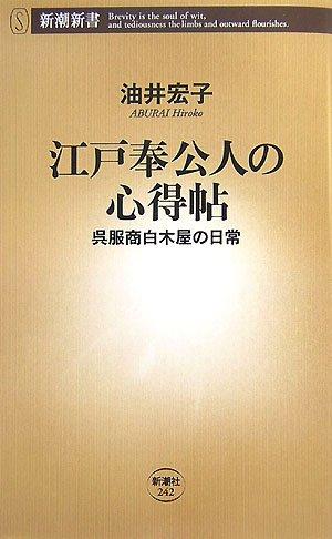 江戸奉公人の心得帖―呉服商白木屋の日常 (新潮新書)