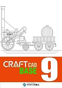 CRAFT CAD Base Ver.9
