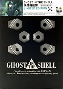 GHOST IN THE SHELL 攻殻機動隊 Limited Edition [DVD]