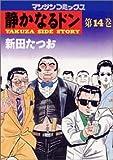 静かなるドン―Yakuza side story (第14巻) (マンサンコミックス)