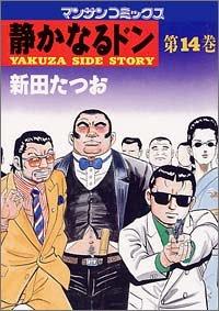 静かなるドン―Yakuza side story (第14巻) (マンサンコミックス)の詳細を見る