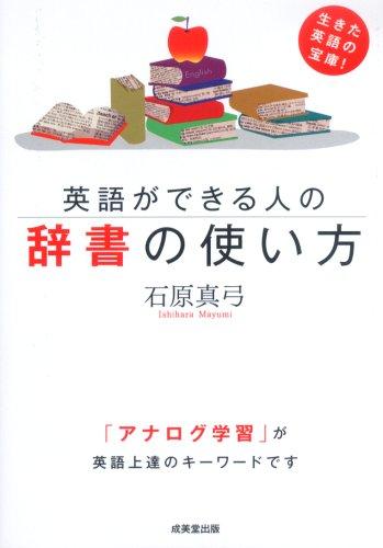 英語ができる人の辞書の使い方の詳細を見る