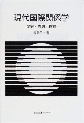 現代国際関係学―歴史・思想・理論 (有斐閣Sシリーズ)