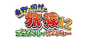 東野・岡村の旅猿12 プライベートでごめんなさい…ジミープロデュース 究極のハンバーグを作ろうの旅 プレミアム完全版 [DVD]