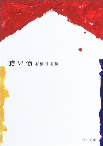 暗い宿 (角川文庫)
