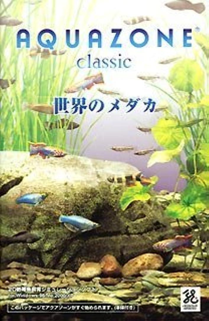 ビヨンリスク言い訳AQUAZONE Classic 5 世界のメダカ