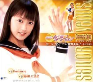 美少女戦士セーラームーン キャラクターシングル セーラーヴィーナス : 愛野美奈子