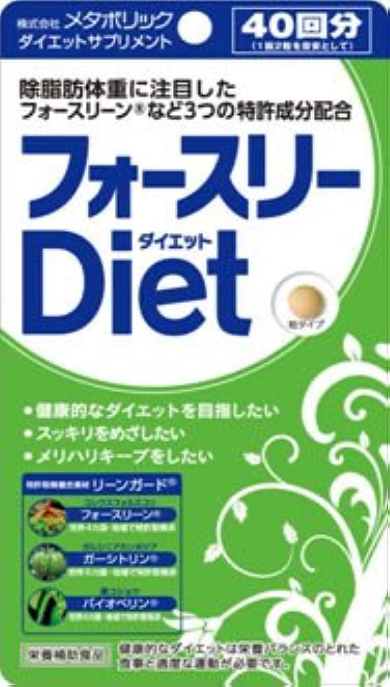 発生器断線腹痛メタボリック フォースリー Diet 80粒入り 40回分×5個セット ダイエット
