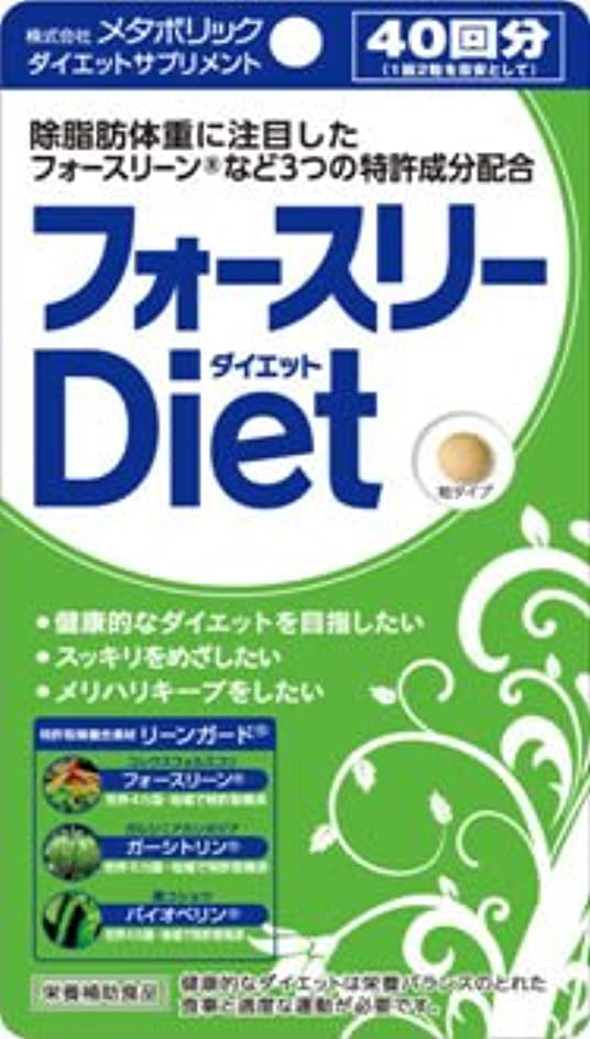 管理ケーブル行き当たりばったりメタボリック フォースリー Diet 80粒入り 40回分×5個セット ダイエット