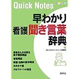 早わかり看護聞き言葉辞典 (Quick notes)
