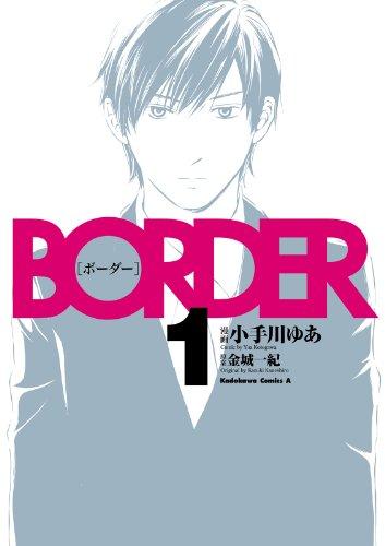 Amazon.co.jp: BORDER(1) (角川コミックス・エース) eBook ...