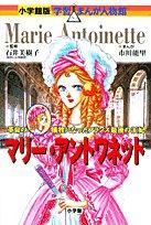 マリー・アントワネット―革命の犠牲になったフランス最後の王妃