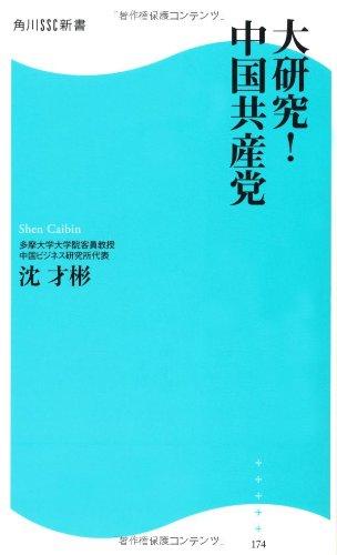 大研究! 中国共産党  角川SSC新書の詳細を見る