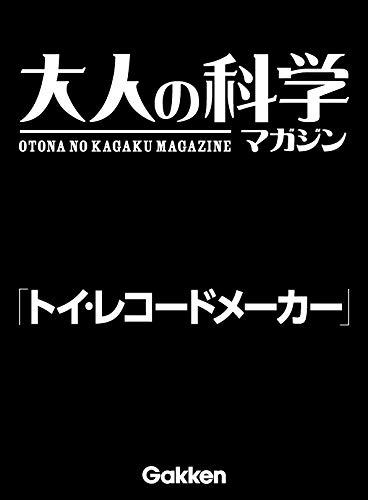 トイ・レコードメーカー (大人の科学マガジンシリーズ)