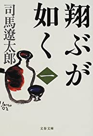 新装版 翔ぶが如く (1) (文春文庫)