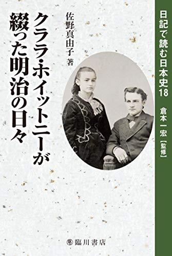 クララ・ホイットニーが綴った明治の日々 / 佐野 真由子