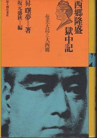 西郷隆盛獄中記―奄美大島と大西郷