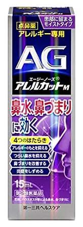 【第2類医薬品】エージーノーズアレルカットM 15mL ※セルフメディケーション税制対象商品