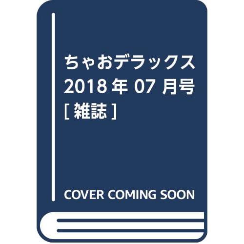 ちゃおデラックス 2018年 07 月号 [雑誌]