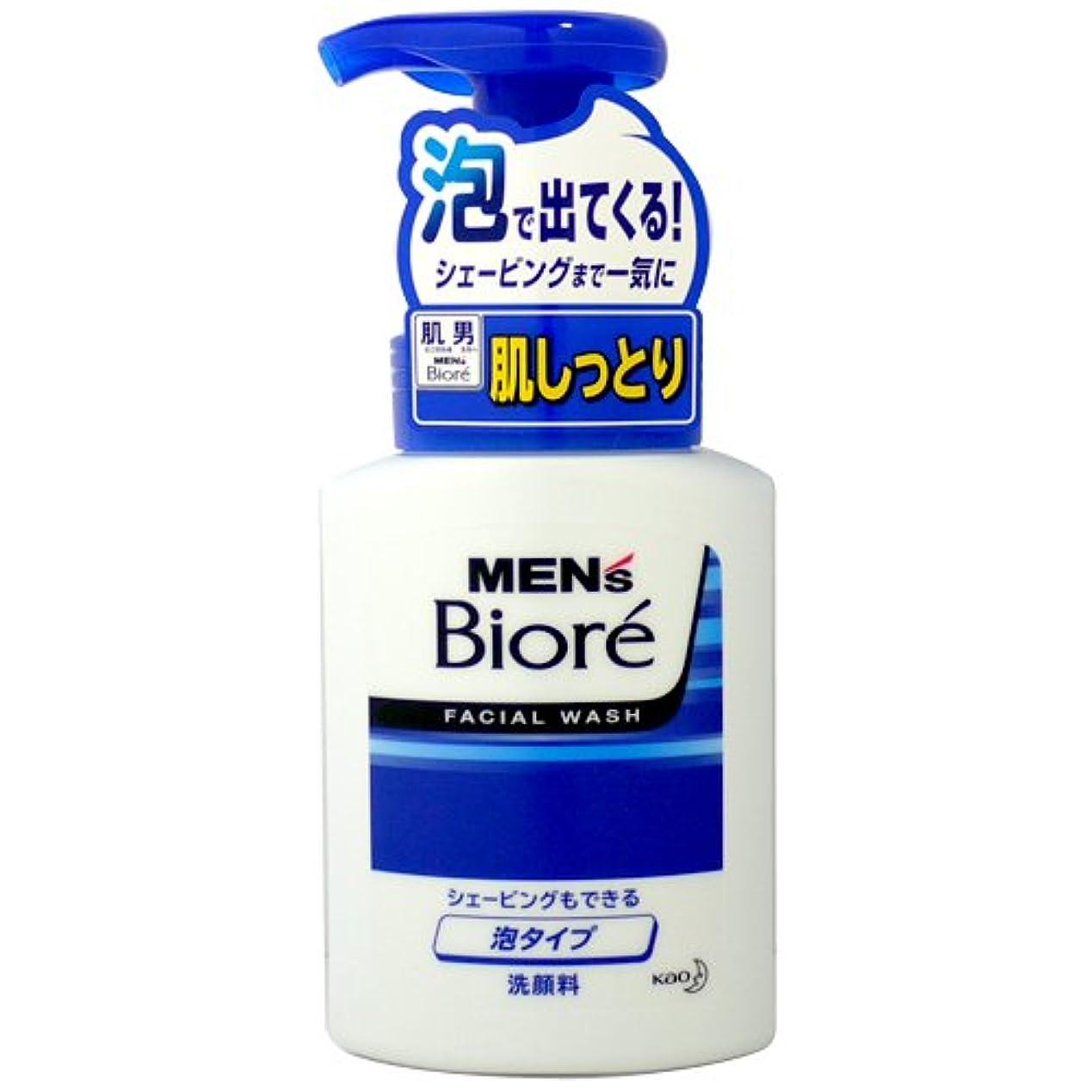 インタビュー暗唱するジャンプ【花王】メンズビオレ 泡タイプ洗顔 150ml
