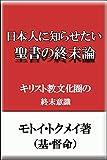 日本人に知らせたい聖書の終末論: キリスト教文化圏の終末意識