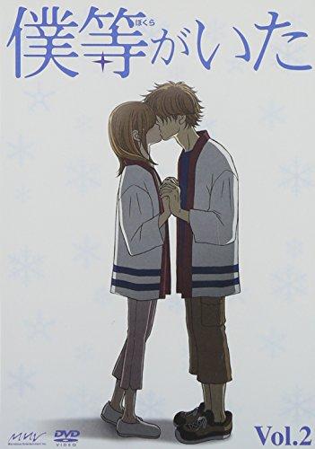 僕等がいた 2 (通常版) [DVD]