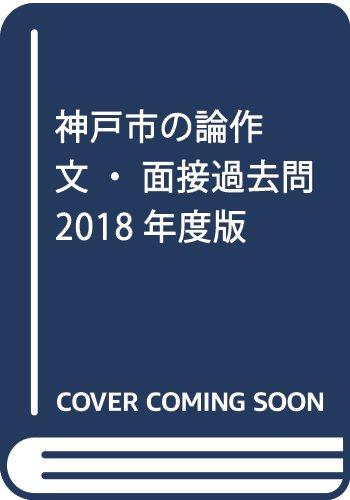 神戸市の論作文・面接過去問 2018年度版 (教員採用試験「過去問」シリーズ)