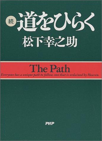 続・道をひらく(PHP文庫)