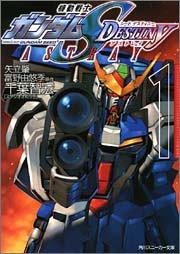 機動戦士ガンダムSEED DESTINY ASTRAY (1) (角川スニーカー文庫)の詳細を見る