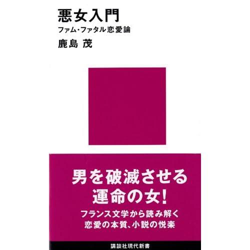 悪女入門 ファム・ファタル恋愛論 (講談社現代新書)