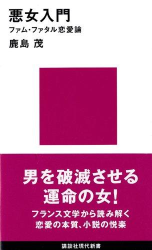 悪女入門 ファム・ファタル恋愛論 / 鹿島 茂