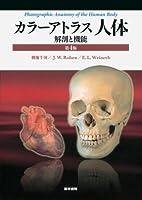 カラーアトラス 人体 第4版: 解剖と機能