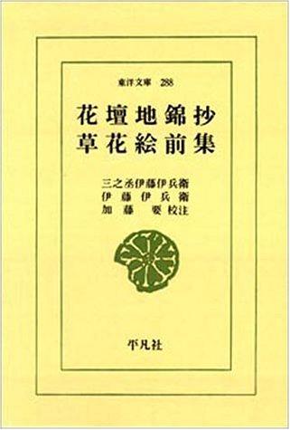 花壇地錦抄/草花絵前集 (東洋文庫 288)