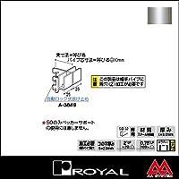 e-kanamono ロイヤル FOブラケット32(外はめ式中間用) A-384S 50 クローム