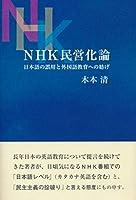 NHK民営化論 日本語の誤用と外国語教育への妨げ