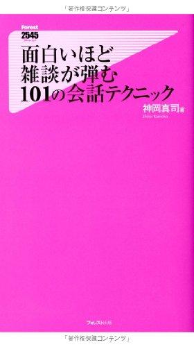 面白いほど雑談が弾む 101の会話テクニックの電子書籍なら自炊の森-秋葉2号店