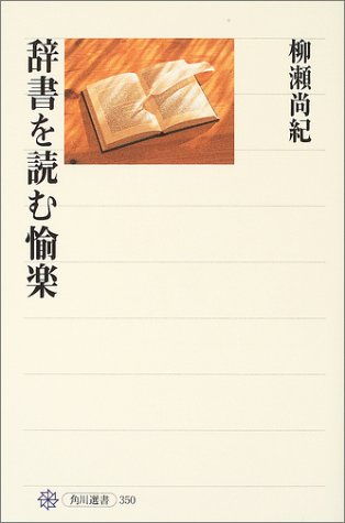 辞書を読む愉楽 (角川選書)