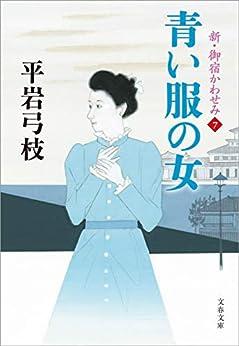 [平岩 弓枝]の新・御宿かわせみ7 青い服の女 (文春文庫)
