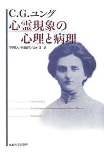 C.G.ユング 心霊現象の心理と病理