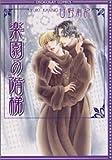 楽園の階梯 / 甘野 有記 のシリーズ情報を見る