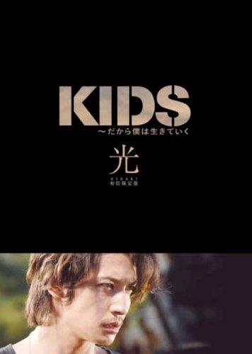 KIDS 初回限定『光』 [DVD]の詳細を見る