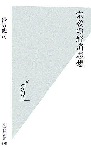 宗教の経済思想 (光文社新書)の詳細を見る