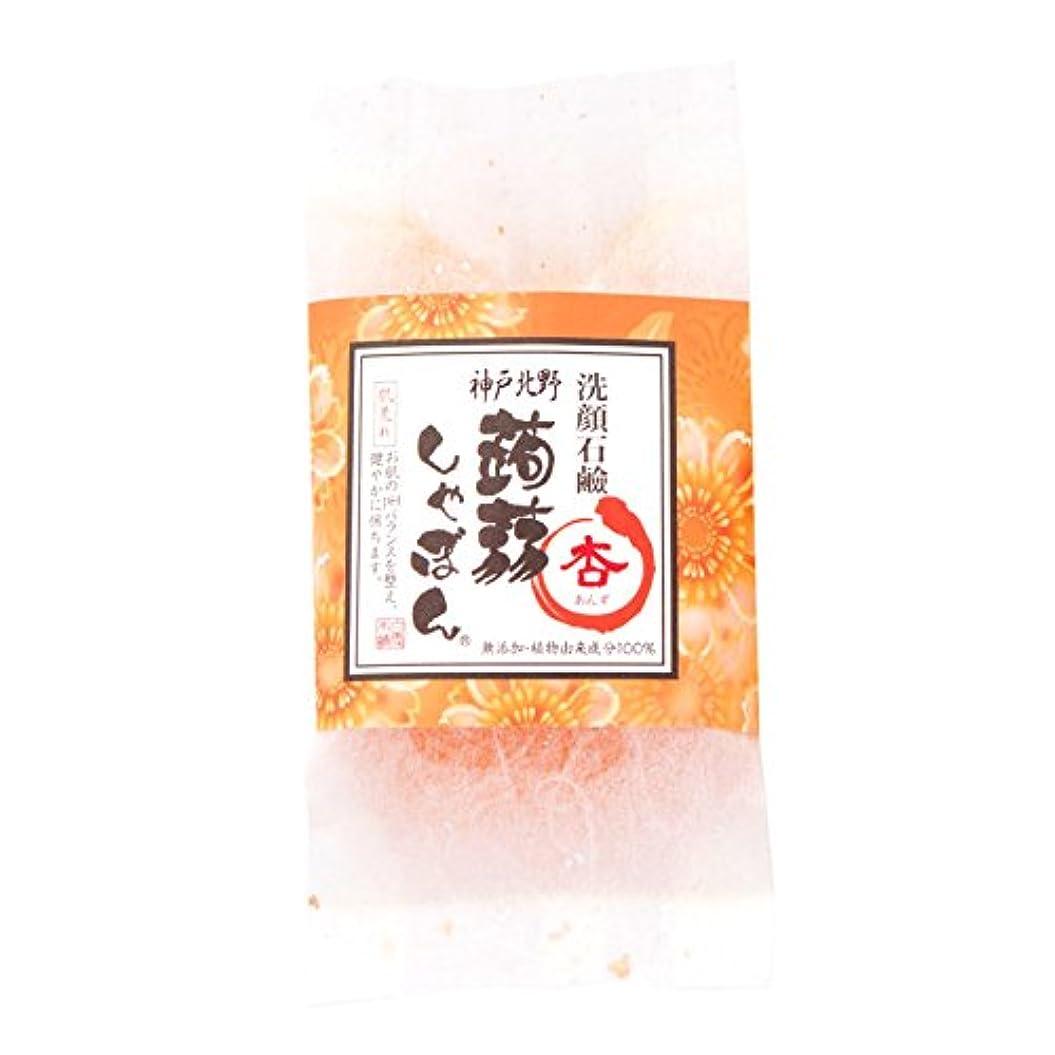 聖人旧正月織機神戸蒟蒻しゃぼん神戸 杏(あんず)