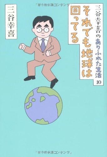 三谷幸喜のありふれた生活10 それでも地球は回ってるの詳細を見る