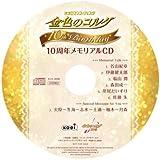 ネオロマンス・フェスタ 金色のコルダ 10周年メモリアルCD 特典