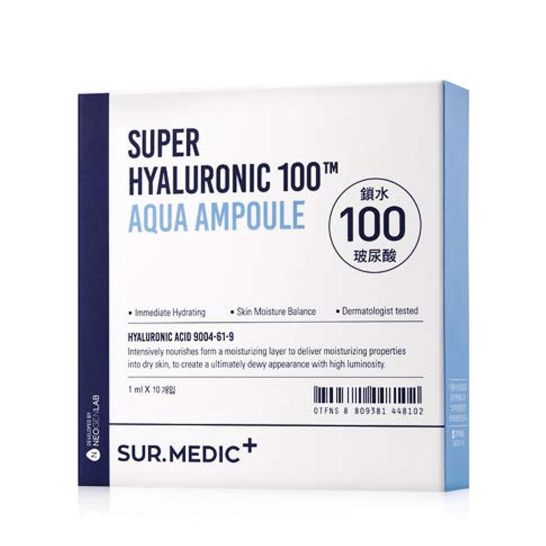 誰でも取り替える解決SUR.MEDIC スーパーヒアルロン酸100アクアアンプル1mlx10EA / Super Hyaluronic 100 Aqua Ampoule