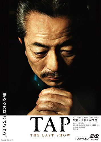 TAP -THE LAST SHOW- [DVD]