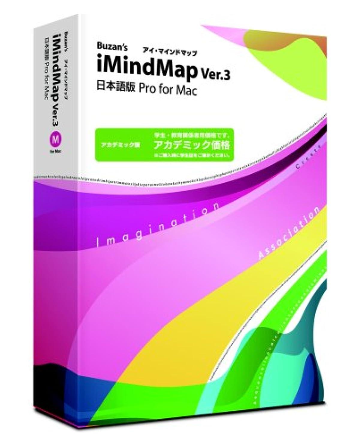 機動利用可能ライナーBuzan's iMindMap Ver.3 日本語版 Pro for Mac アカデミック価格