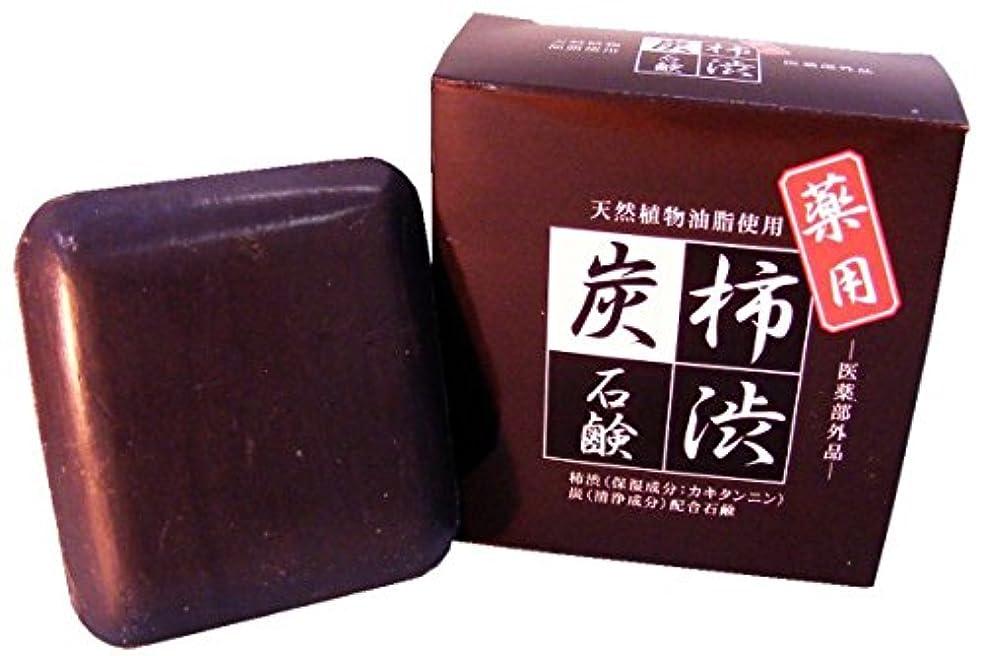 弾力性のある八きゅうりラポール 薬用 柿渋炭石鹸 90g